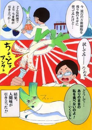 平成26年 漫画甲子園
