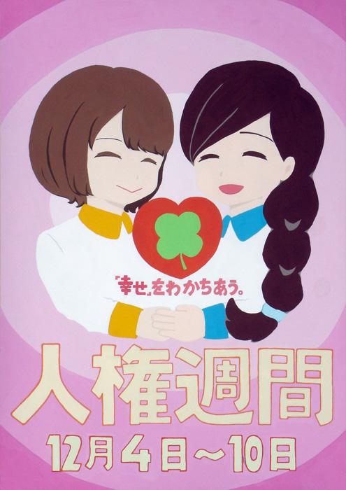入選 3年 花田さん