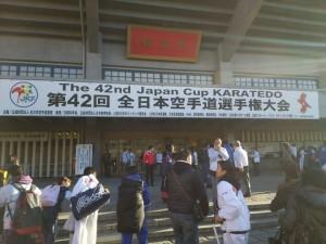 日本空手界の最高峰の大会です。