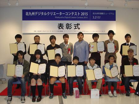 北九州デジタルクリエイターコンテスト2015 表彰式