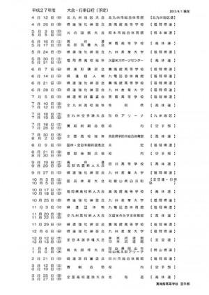 2015 空手部 予定表