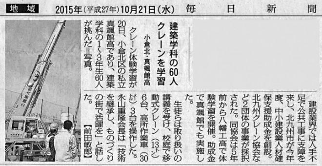 10/21(水)毎日新聞掲載